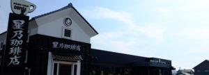 星乃珈琲店 鯖江神明店