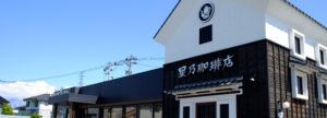 星乃珈琲店 富山天正寺