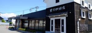 星乃珈琲店 富山天正寺店