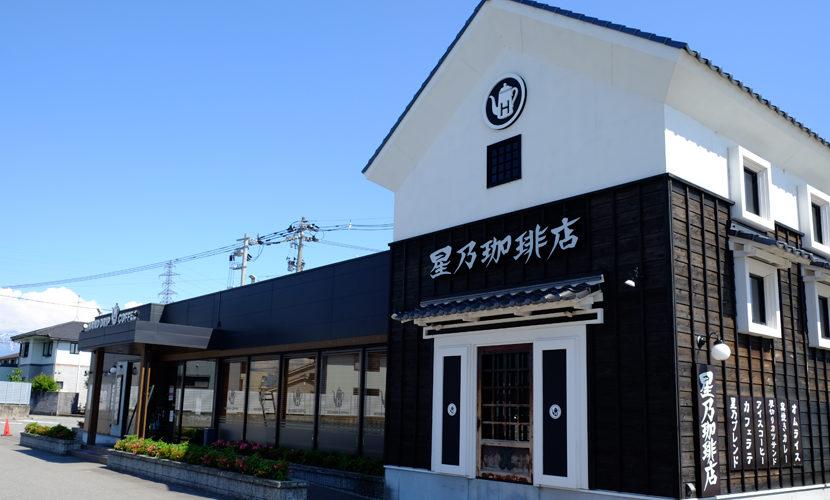 星乃珈琲店天正寺店