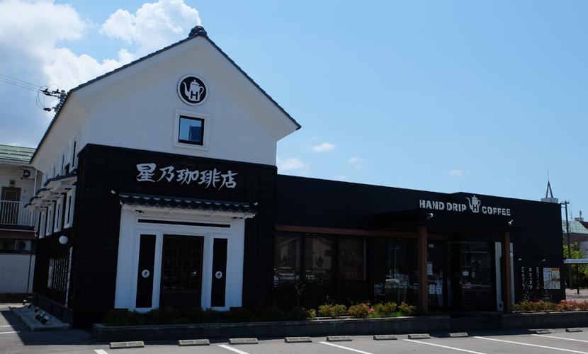 星乃珈琲店高岡熊野