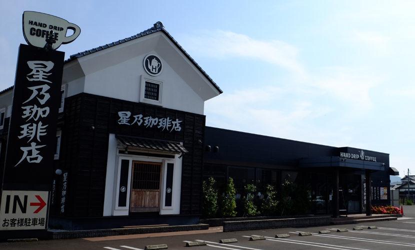 星乃珈琲店鯖江神明店